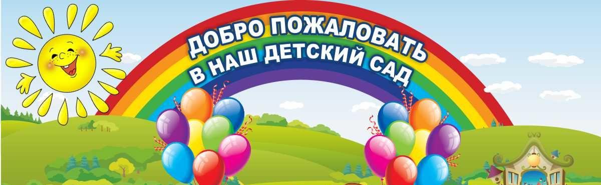 Муниципальное автономное дошкольное образовательное учреждение «Детский сад с. Маяк»