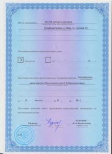 лиценз 2
