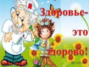 1462540620_zdorove